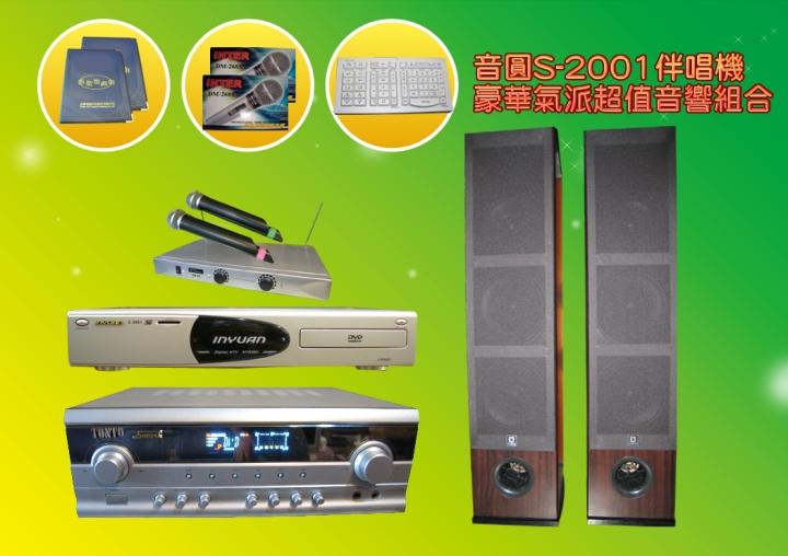 音圓S-2001伴唱機