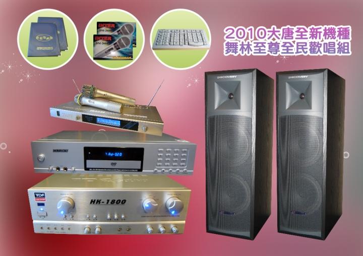 2010大唐全新機種