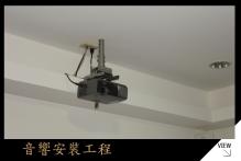 音響安裝工程