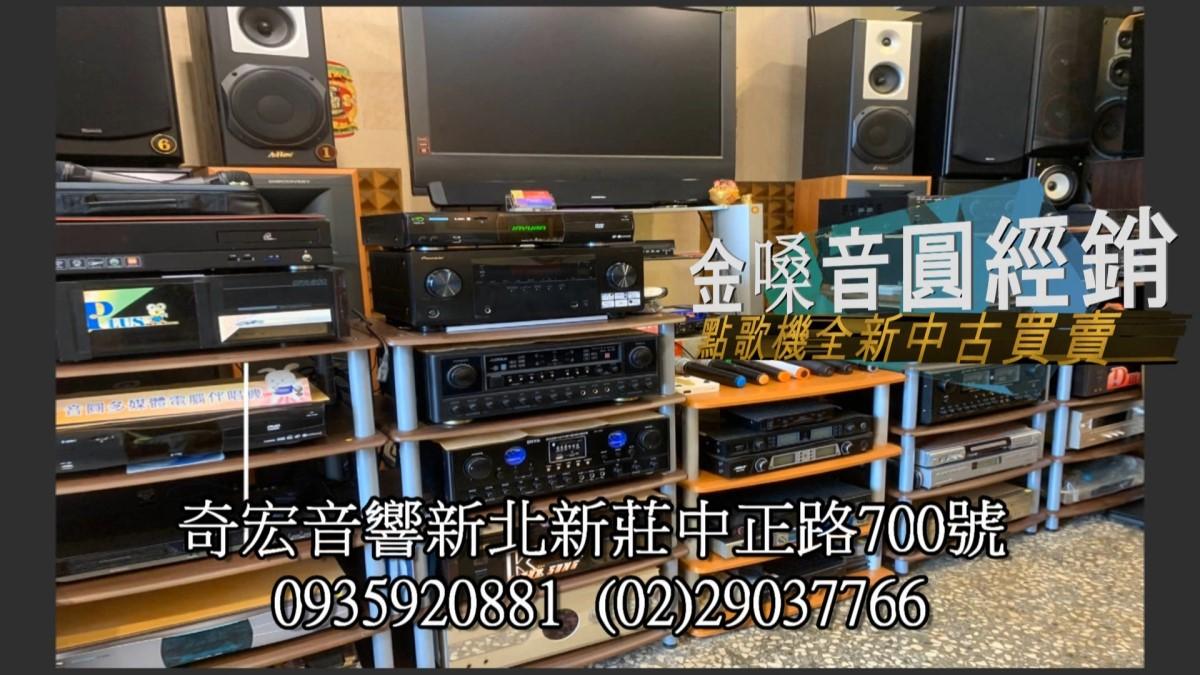 新北市音響專業維修奇宏音響二手音圓點歌機高價買賣金嗓經銷商