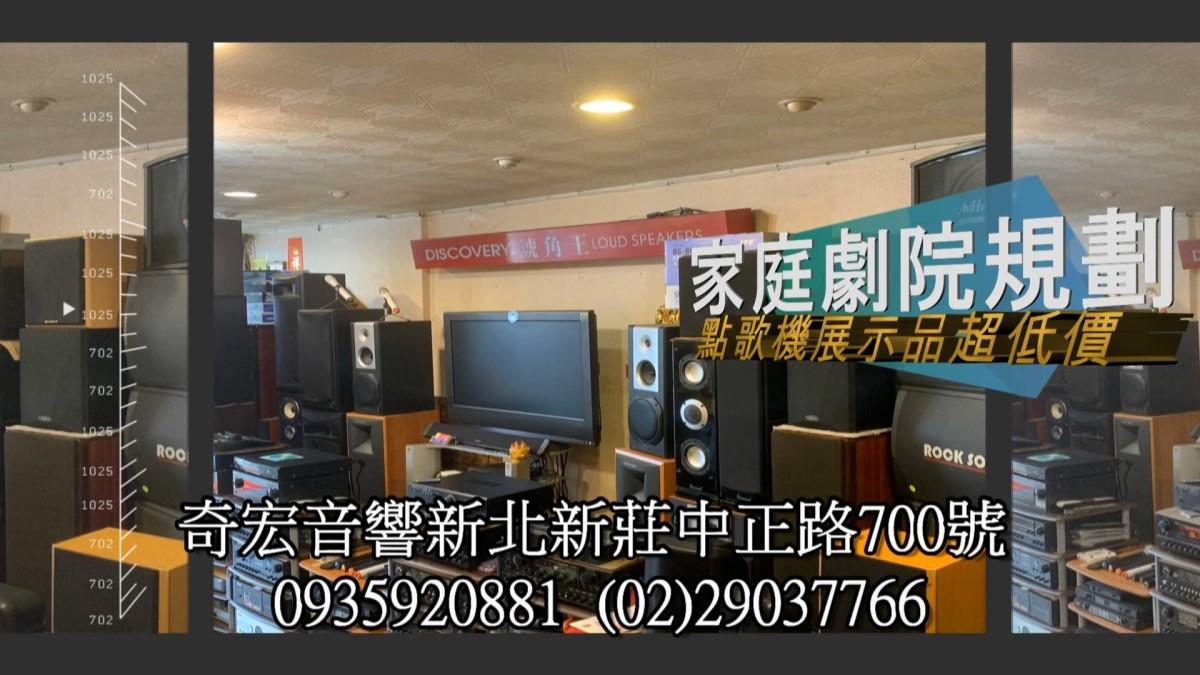 林口音響維修推薦店家台北市收購金嗓伴唱機高價買賣中古音圓點歌機桃園卡拉ok店