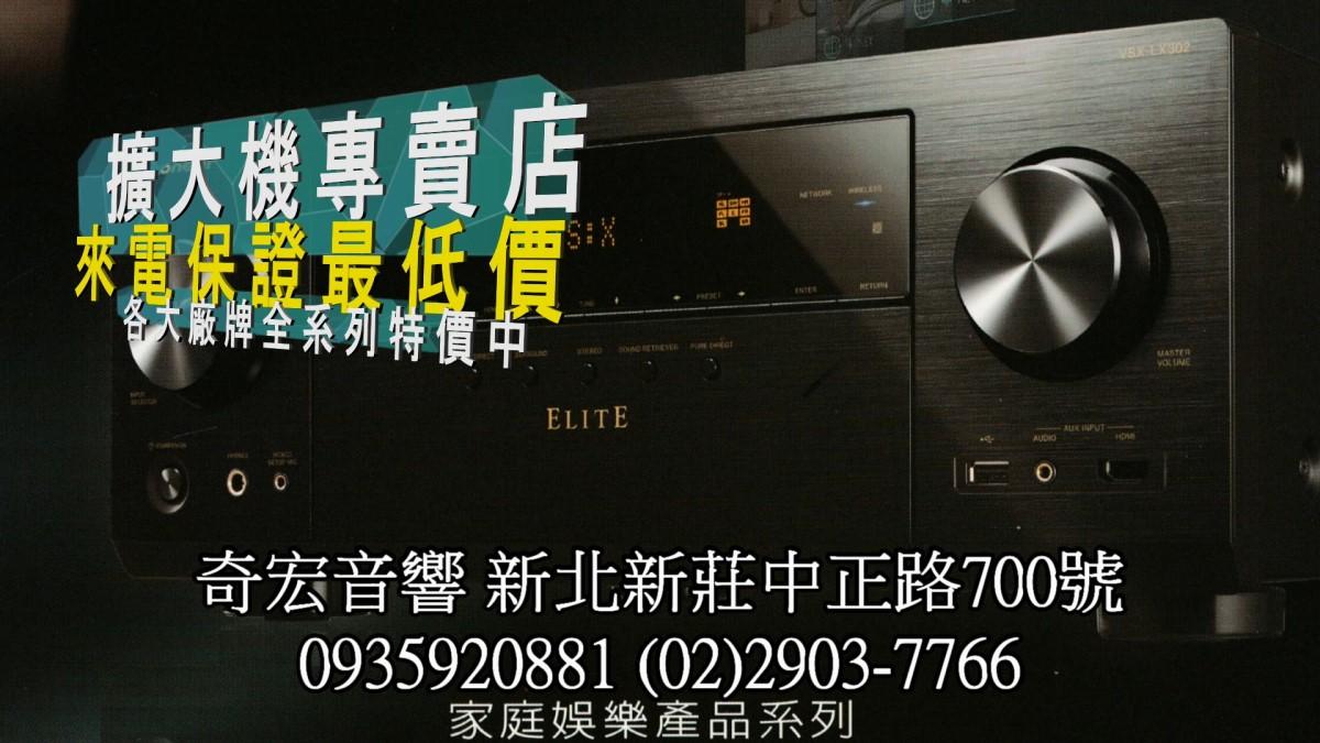 新北新莊擴大機專賣店台北市擴大機維修中心客服電話